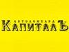 КАПИТАЛЪ, автоломбард Екатеринбург