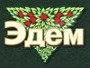 ЭДЕМ, салон красоты и фитнеса Екатеринбург