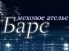 БАРС, меховое ателье Екатеринбург