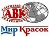 АВК, торговый дом, Мир Красок Екатеринбург