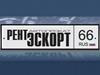 РЕНТ-ЭСКОРТ, салон автопроката Екатеринбург