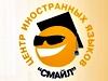 СМАЙЛ, центр иностранных языков Екатеринбург