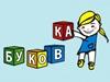 БУКОВКА, центр развития детей Екатеринбург