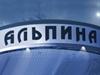 АЛЬПИНА, автомагазин Екатеринбург