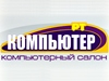 РТКОМПЬЮТЕР, компьютерный салон Екатеринбург