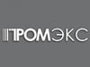 ПРОМЭКС, торговая компания Екатеринбург
