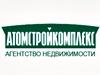 АТОМСТРОЙКОМПЛЕКС, агентство недвижимости, застройщик Екатеринбург