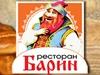 БАРИН, ресторан Екатеринбург