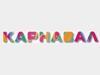 КАРНАВАЛ, торгово-развлекательный центр Екатеринбург