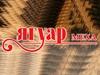 ЯГУАР магазин меха Екатеринбург