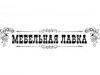 МЕБЕЛЬНАЯ ЛАВКА Екатеринбург