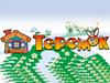 ТЕРЕМОК, интернет-магазин детских товаров Екатеринбург
