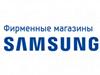 SAMSUNG САМСУНГ, фирменный магазин Екатеринбург