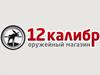12 КАЛИБР, магазин для охотников и рыболовов Екатеринбург