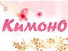 КИМОНО, New-kimono Екатеринбург