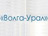 ВОЛГА-УРАЛ Екатеринбург
