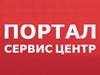 Портал сервис центр Екатеринбург