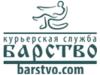 БАРСТВО, Курьерская служба Екатеринбург