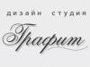 ГРАФИТ, дизайн студия Екатеринбург