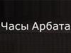 ЧАСЫ АРБАТА Екатеринбург
