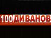 100 ДИВАНОВ магазин Екатеринбург