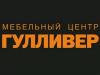 ГУЛЛИВЕР мебельный центр Екатеринбург