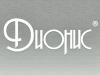ДИОНИС магазин верхней одежы Екатеринбург