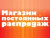 ГАЛАМАРТ магазин постоянных распродаж Екатеринбург