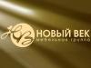 НОВЫЙ ВЕК фабрика мебели Екатеринбург