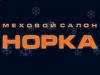 НОРКА меховой салон Екатеринбург