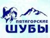 ПЯТИГОРСКИЕ ШУБЫ магазин Екатеринбург
