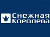 СНЕЖНАЯ КОРОЛЕВА магазин одежды Екатеринбург