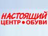 ЦЕНТР ОБУВИ магазин Екатеринбург