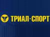 ТРИАЛ СПОРТ спортивный магазин Екатеринбург