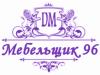МЕБЕЛЬЩИК 96 интернет-магазин Екатеринбург