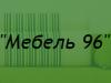 МЕБЕЛЬ 96 интернет-магазин Екатеринбург