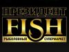 ПРЕЗИДЕНТ ФИШ рыболовный магазин Екатеринбург
