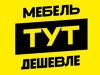 МЕБЕЛЬ ТУТ ДЕШЕВЛЕ сеть салонов Екатеринбург