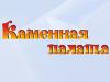 КАМЕННАЯ ПАЛАТА Екатеринбург