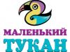 МАЛЕНЬКИЙ ТУКАН, интернет-магазин Екатеринбург