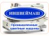 ИВШВЕЙМАШ Екатеринбург