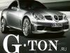G-ton, автостудия Екатеринбург