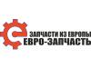 ЕВРО-ЗАПЧАСТЬ Екатеринбург