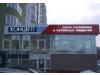 КОНЦЕПТ, салон сантехники Екатеринбург