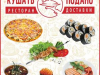 КУШАТЬ ПОДАНО, ресторан доставки Екатеринбург