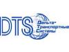 Дельта-Транспортные системы DTS Екатеринбург