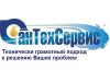 СантехСервис Екатеринбург