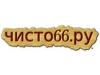 Чисто66.ру - специализированная клининговая компания Екатеринбург