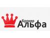 АЛЬФА БРОКЕР КОНСАЛТИНГ Екатеринбург