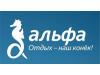 АЛЬФА, сеть туроператоров Екатеринбург